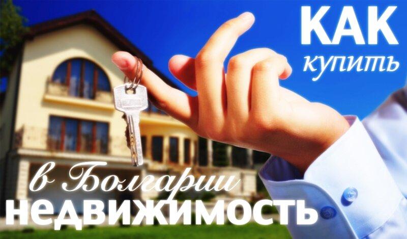 Как купить жилье в Болгарии