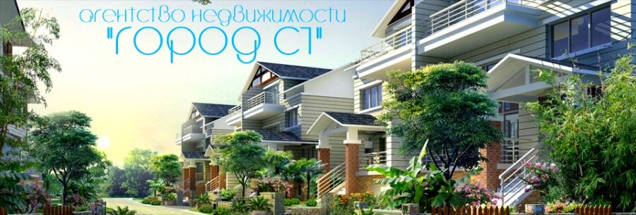 Агентство недвижимости «Город CI»
