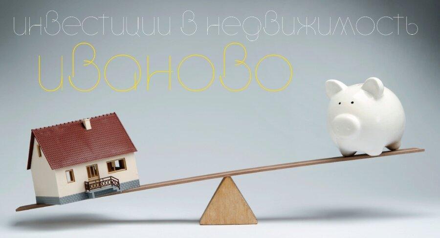 Инвестиции в недвижимость Иваново: выгодные моменты